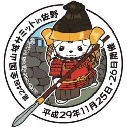 第24回 全国山城サミット in 佐野