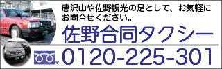 佐野合同タクシーホームページ