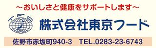 東京フードホームページ